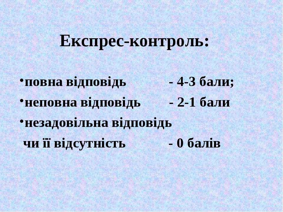 Експрес-контроль: повна відповідь - 4-3 бали; неповна відповідь - 2-1 бали не...