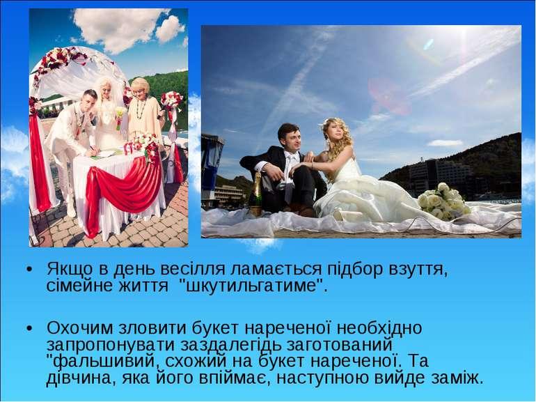 """Якщо в день весілля ламається підбор взуття, сімейне життя """"шкутильгатиме"""". ..."""