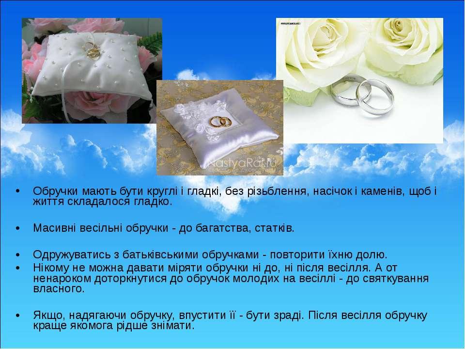Обручки мають бути круглі і гладкі, без різьблення, насічок і каменів, щоб і ...