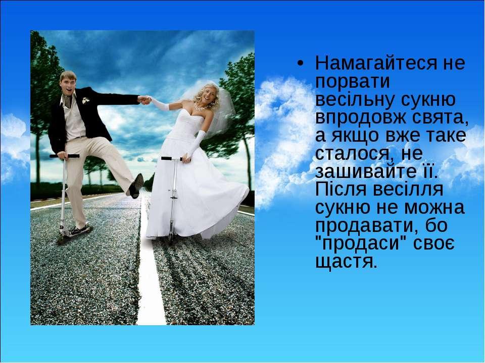 Намагайтеся не порвати весільну сукню впродовж свята, а якщо вже таке сталося...