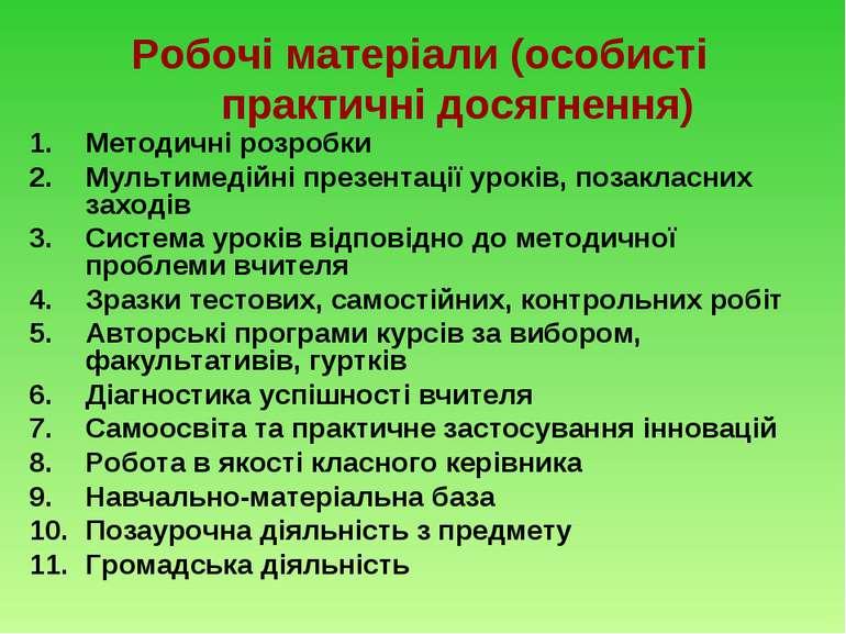 Робочі матеріали (особисті практичні досягнення) Методичні розробки Мультимед...