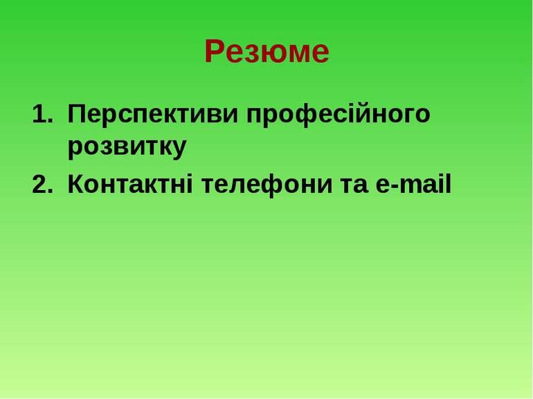 Резюме Перспективи професійного розвитку Контактні телефони та e-mail