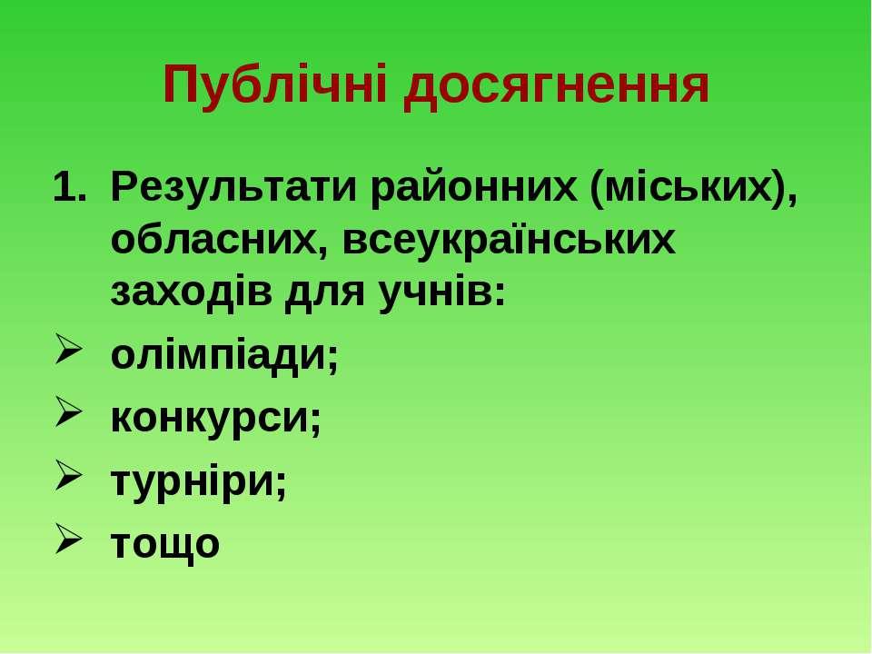 Публічні досягнення Результати районних (міських), обласних, всеукраїнських з...