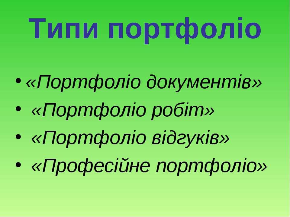 Типи портфоліо «Портфоліо документів» «Портфоліо робіт» «Портфоліо відгуків» ...