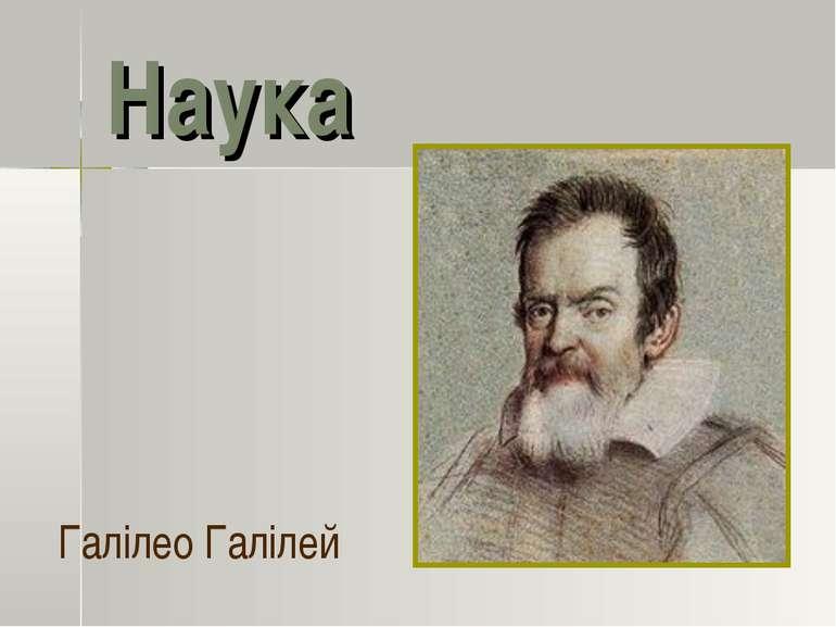 Наука Галілео Галілей