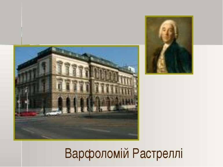 Варфоломій Растреллі