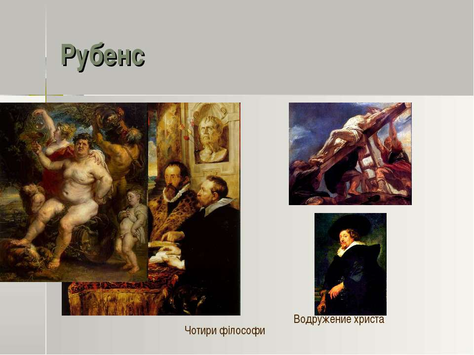 Рубенс Вакх Чотири філософи Водружение христа