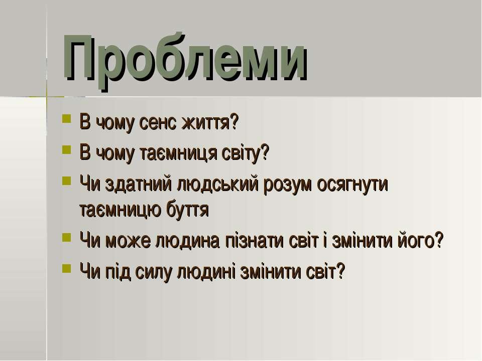 Проблеми В чому сенс життя? В чому таємниця світу? Чи здатний людський розум ...