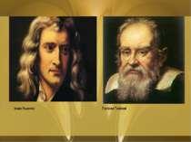 Ісаак Ньютон Галілео Галілей