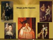 Мода доби бароко