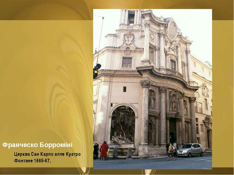 Франческо Борроміні Церква Сан Карло алле Куатро Фонтане 1665-67,