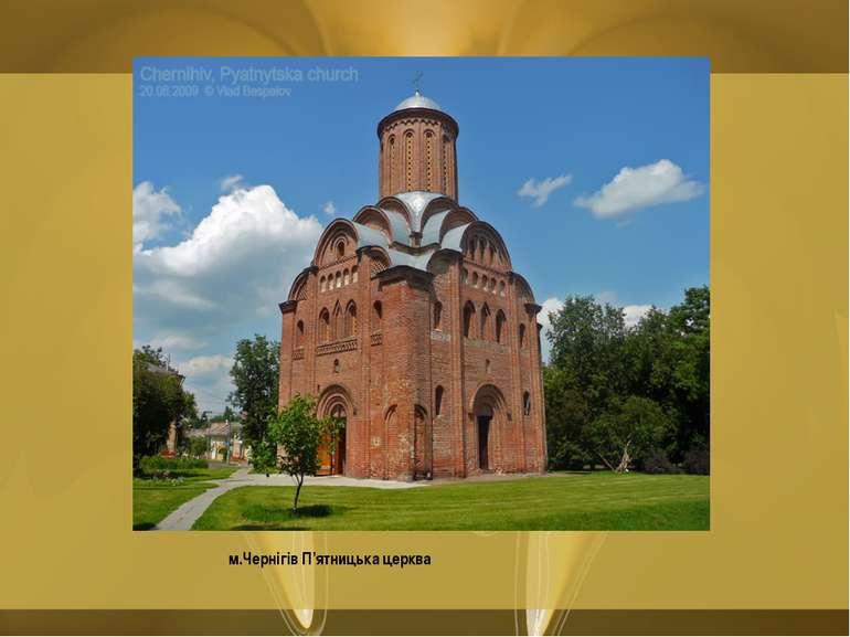 м.Чернігів П'ятницька церква