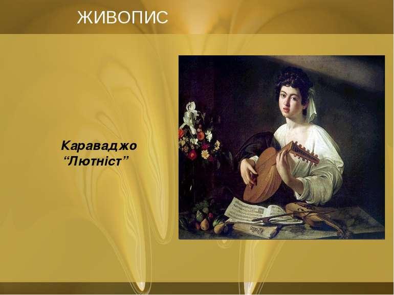 """ЖИВОПИС Караваджо """"Лютніст"""""""