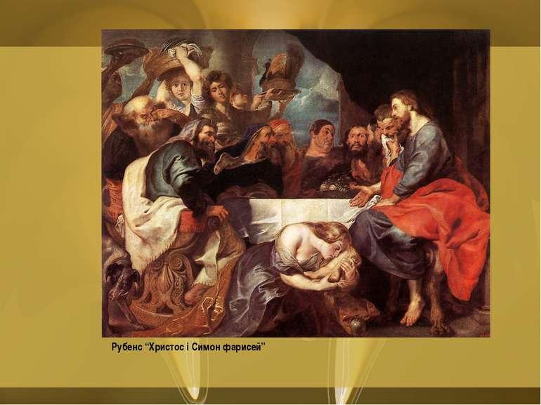 """Рубенс """"Христос і Симон фарисей"""""""