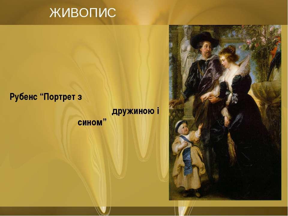"""ЖИВОПИС Рубенс """"Портрет з дружиною і сином"""""""
