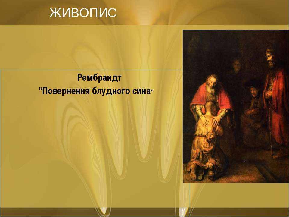 """ЖИВОПИС Рембрандт """"Повернення блудного сина"""""""