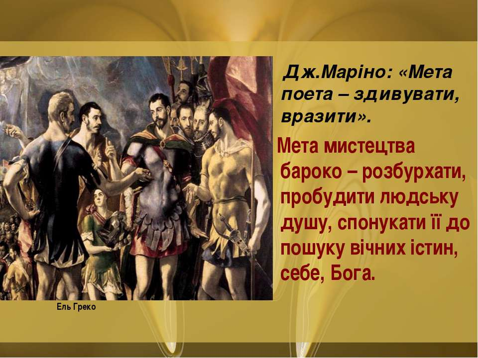 Дж.Маріно: «Мета поета – здивувати, вразити». Мета мистецтва бароко – розбурх...