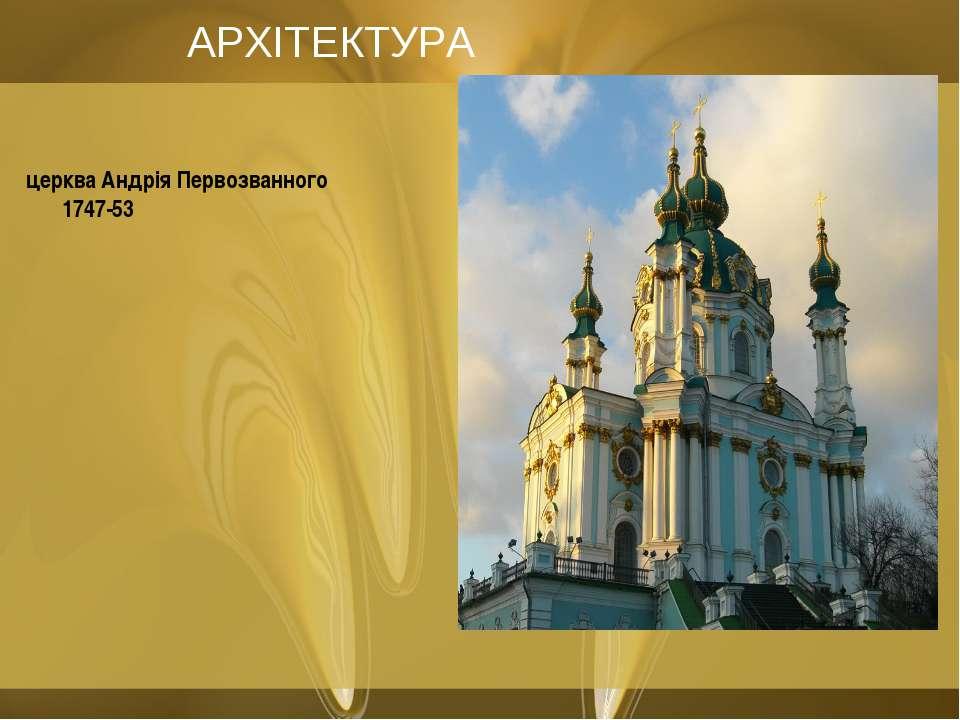 АРХІТЕКТУРА церква Андрія Первозванного 1747-53