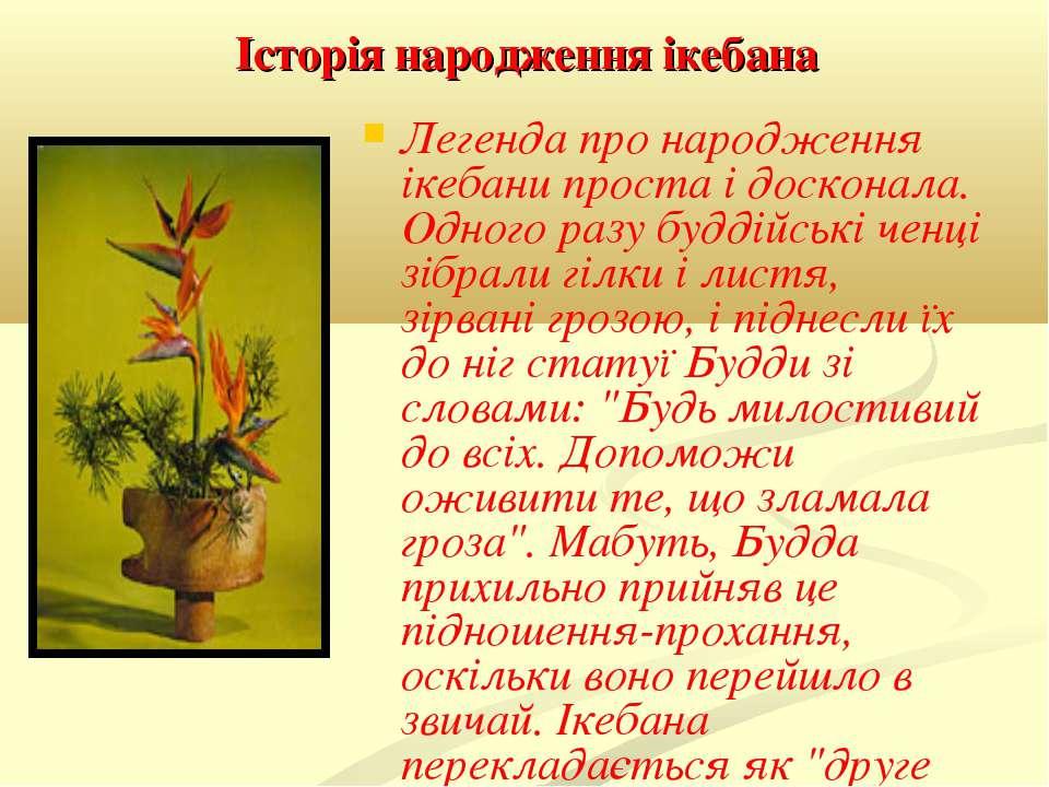 Історія народження ікебана Легенда про народження ікебани проста і досконала....