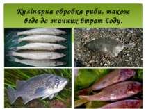 Кулінарна обробка риби, також веде до значних втрат йоду.