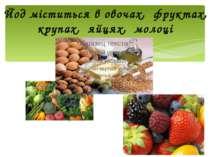 Йод міститься в овочах, фруктах, крупах, яйцях, молоці