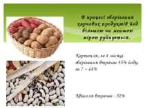 В процесі зберігання харчових продуктів йод більшою чи меншою мірою руйнуєтьс...