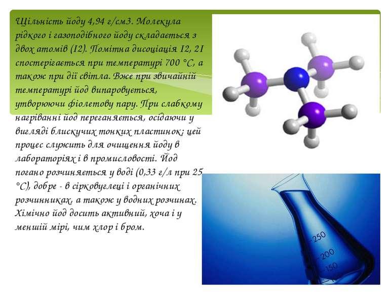 Щільність йоду 4,94 г/см3. Молекула рідкого і газоподібного йоду складається ...