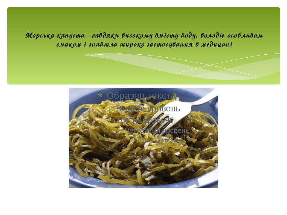 Морська капуста - завдяки високому вмісту йоду, володіє особливим смаком і зн...