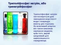 Триполіфосфат натрію, або тринатрійфосфат Триполіфосфат натрію застосовується...