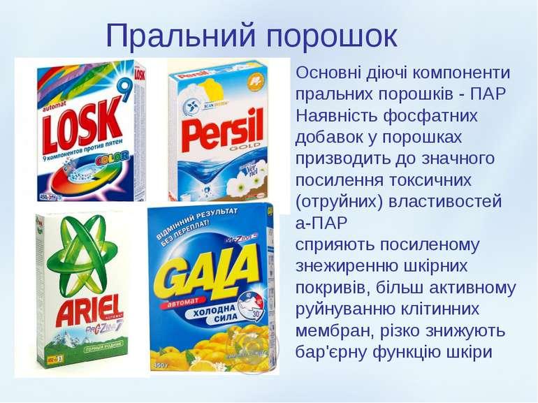 Пральний порошок Основні діючі компоненти пральних порошків - ПАР Наявність ф...
