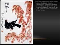 Ще однією умовнистю Гохуа виступає активне використання художньої порожнечі і...