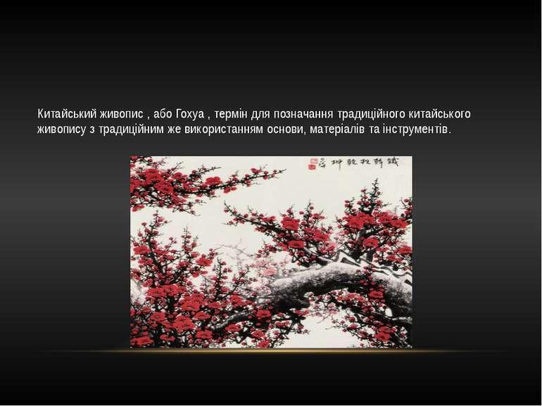 Китайський живопис , або Гохуа , термін для позначання традиційного китайсько...
