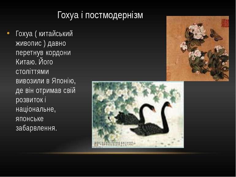 Гохуа і постмодернізм Гохуа ( китайський живопис ) давно перетнув кордони Кит...