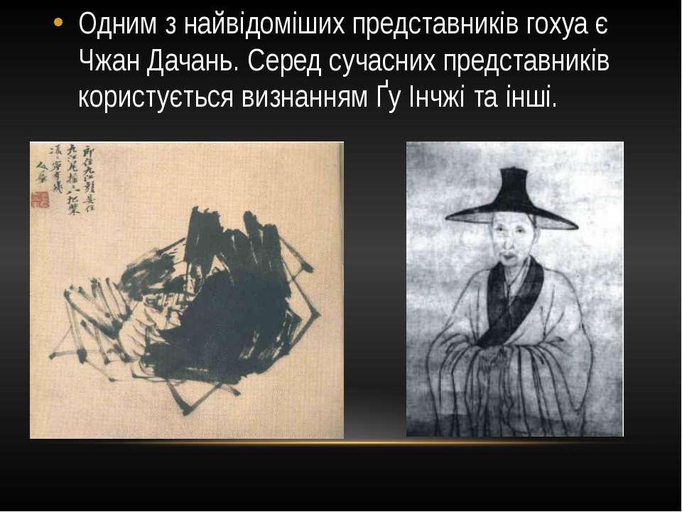 Одним з найвідоміших представників гохуа є Чжан Дачань. Серед сучасних предст...