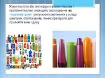 Жирні кислоти або їхні ефіри з етиленгліколем і пропіленгліколем, знаходять з...