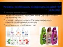 Речовини, які зменшують знежирювальний ефект ПАР на волосся В шампунях викори...