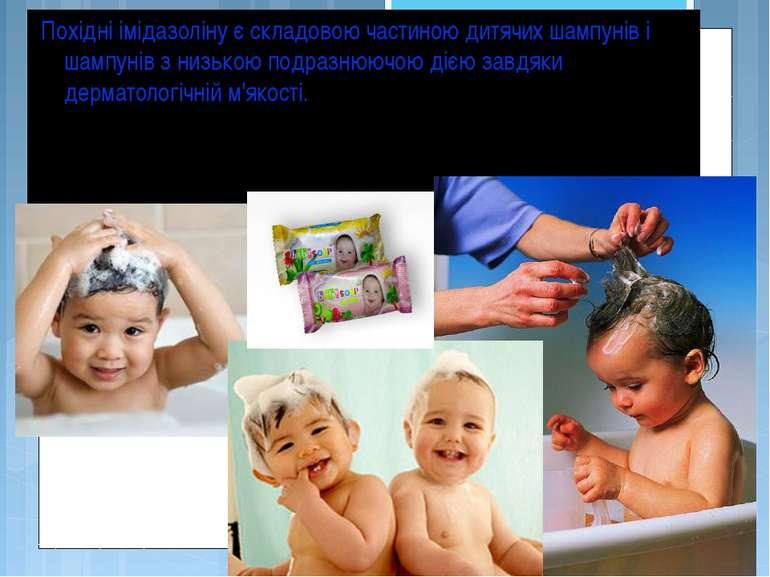 Похідні імідазоліну є складовою частиною дитячих шампунів і шампунів з низько...