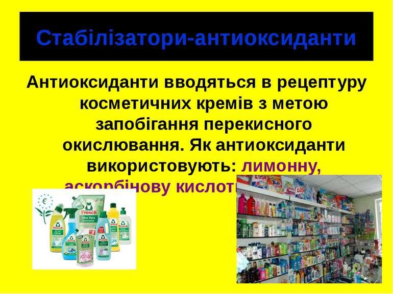 Стабілізатори-антиоксиданти Антиоксиданти вводяться в рецептуру косметичних к...