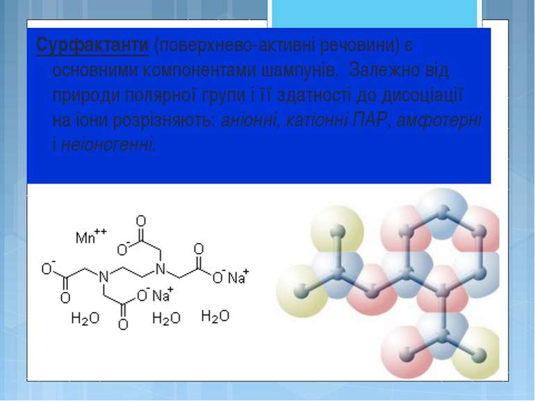 Сурфактанти (поверхнево-активні речовини) є основними компонентами шампунів. ...