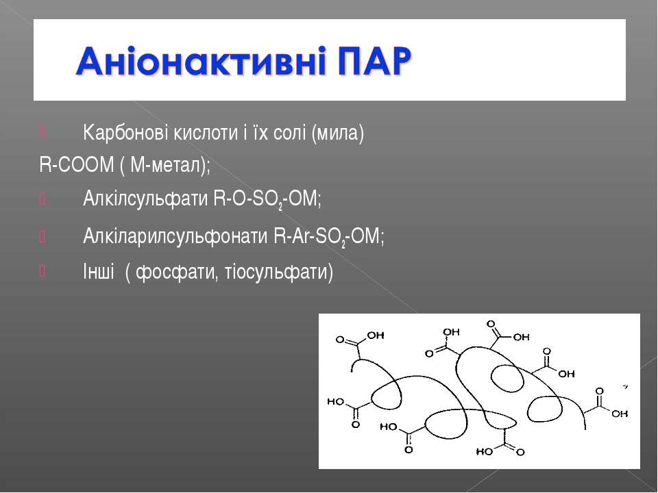 Карбонові кислоти і їх солі (мила) R-COOM ( M-метал); Алкілсульфати R-O-SO2-O...