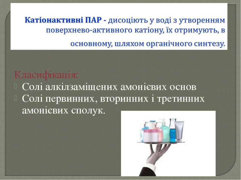 Класифікація: Солі алкілзаміщених амонієвих основ Солі первинних, вторинних і...