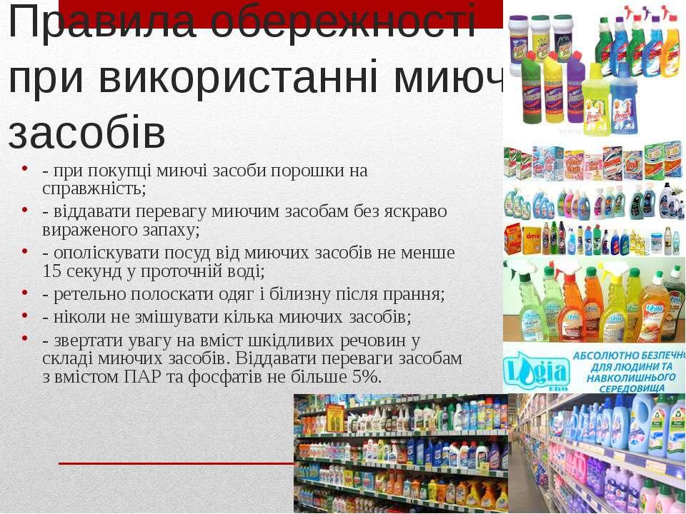 Правила обережності при використанні миючих засобів - при покупці миючі засоб...