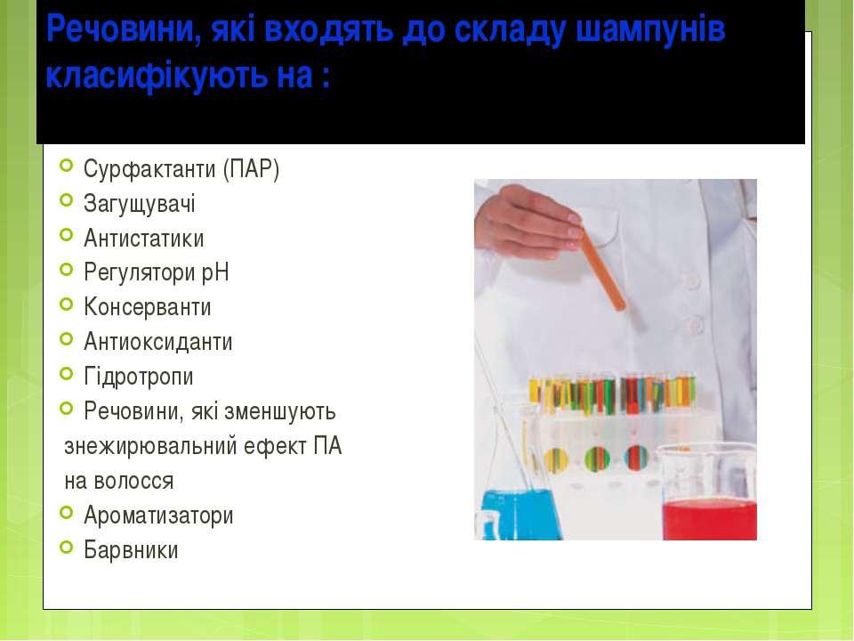 Речовини, які входять до складу шампунів класифікують на : Сурфактанти (ПАР) ...