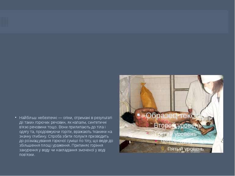 Найбільш небезпечні — опіки, отримані в результаті дії таких горючих речовин,...