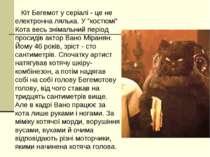 """Кіт Бегемот у серіалі - це не електронна лялька. У """"костюмі"""" Кота весь знімал..."""