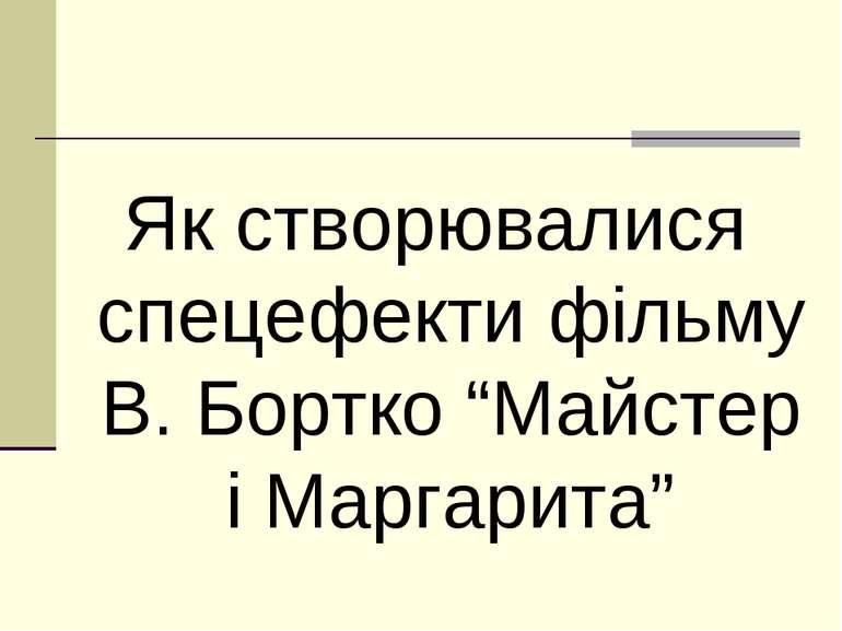 """Як створювалися спецефекти фільму В. Бортко """"Майстер і Маргарита"""""""