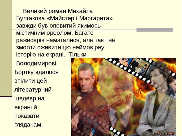 Великий роман Михайла Булгакова «Майстер і Маргарита» завжди був оповитий яки...