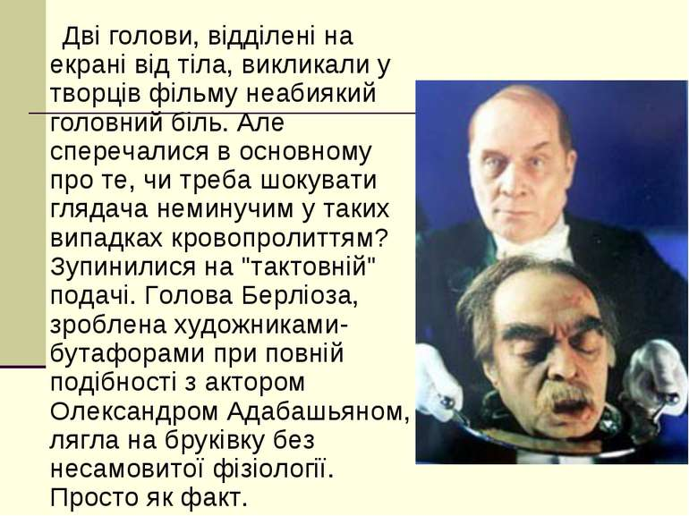 Дві голови, відділені на екрані від тіла, викликали у творців фільму неабияки...