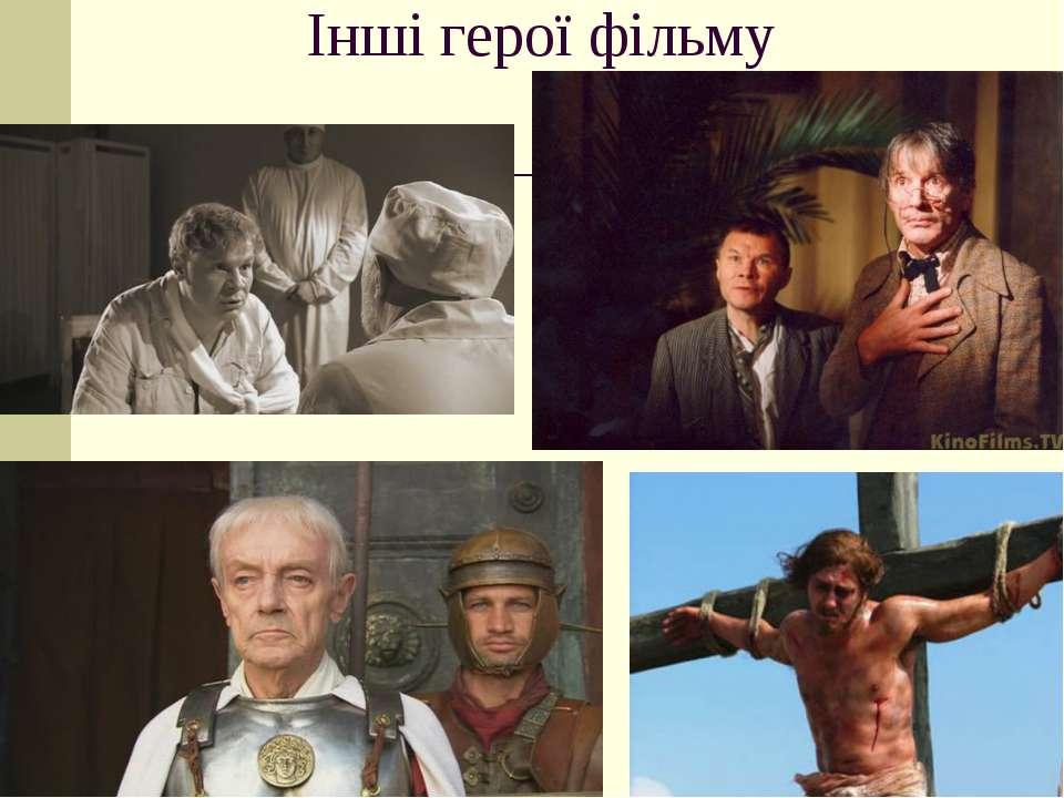 Інші герої фільму
