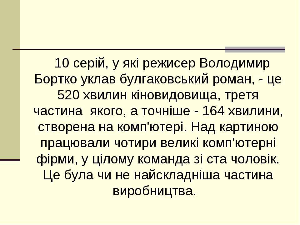 10 серій, у які режисер Володимир Бортко уклав булгаковський роман, - це 520 ...